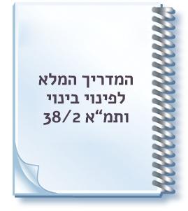 """המדריך המלא לתמ""""א 38/2"""